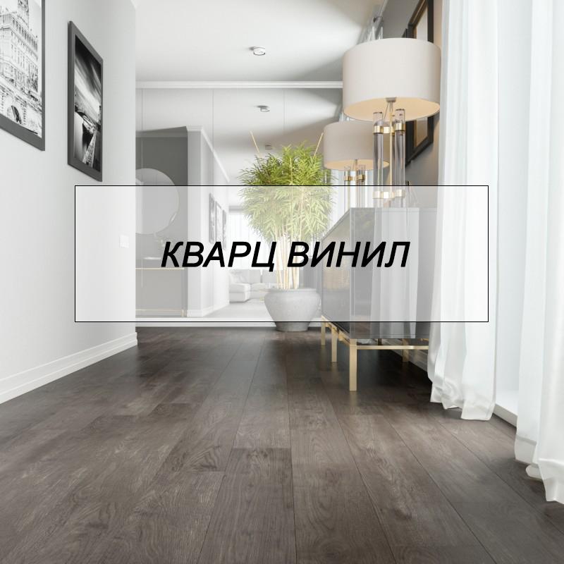 Кварц-винил и виниловое покрытие