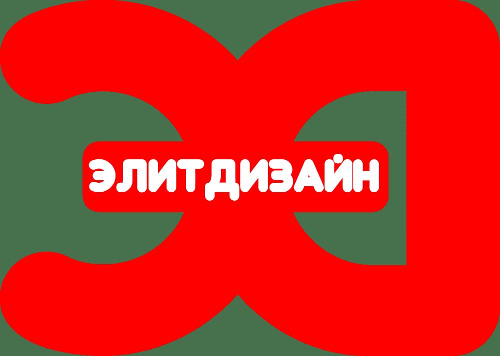 Элитдизайн
